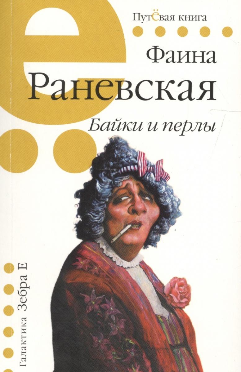 Раневская Ф. Байки и перлы ф г раневская старость невежество бога