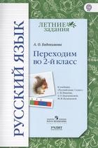 Русский язык. Переходим во 2-й класс. Учебное пособие к учебнику