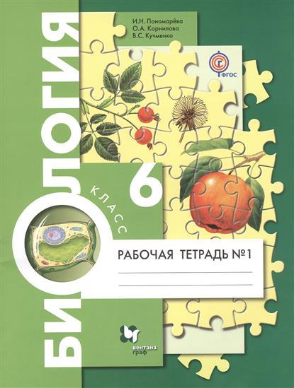 Биология. 6 класс. Рабочая тетрадь №1 для учащихся общеобразовательных организаций (комплект из 2 книг)