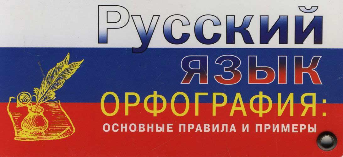 Русский язык. Орфография. Основные правила и примеры (карточка)