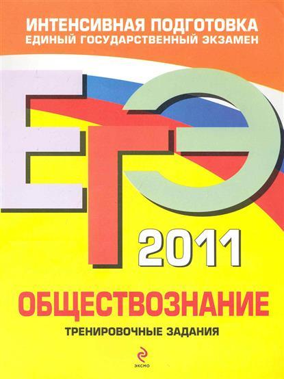 ЕГЭ 2011 Обществознание Тренир. задания