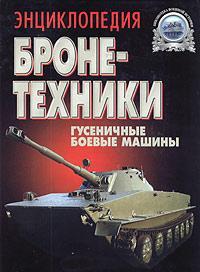 Энциклопедия бронетехники Гусеничные боевые машины