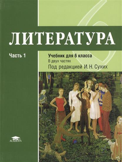 Литература. Учебник для 6 класса общеобразовательных организаций. В двух частях. Часть 1