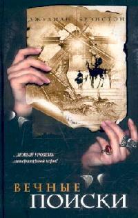 Брэнстон Д. Вечные поиски поиски дома