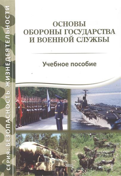 Основы обороны государства и военной службы. Учебное пособие