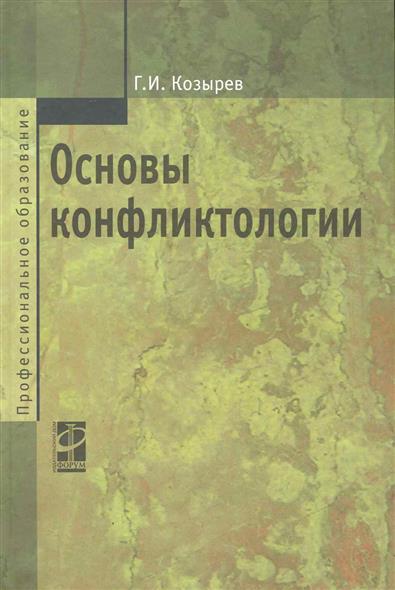 Основы конфликтологии Учебник
