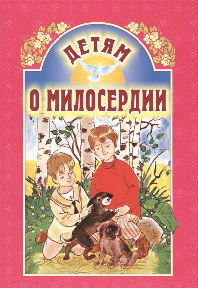 Детям о милосердии. 2-е издание, переработанное