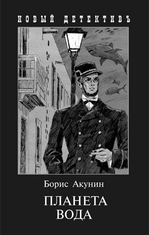 Планета Вода. Приключения Эраста Фандорина в XX веке. Часть первая