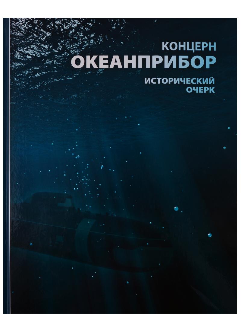 где купить Александров Г., Корякин Ю., Полканов К. и др. Концерн