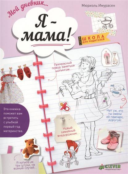 Имурасен М. Мой дневник... Я - мама! Дневник моего материнства серебряный дневник принцессы