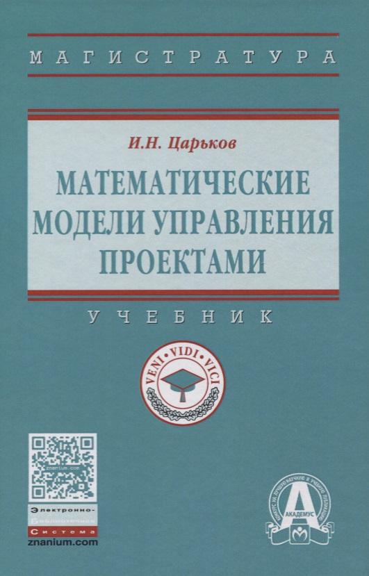 Царьков И. Математические модели управления проектами. Учебник