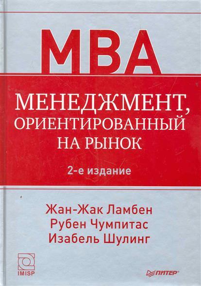 Ламбен Ж.-Ж. Менеджмент ориентированный на рынок casio pro trek prw 6000y 1e