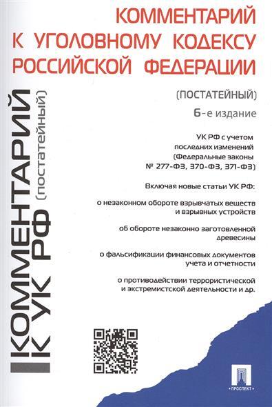 Комментарий к Уголовному кодексу Российской Федерации (постатейный). Издание шестое, переработанное и дополненное