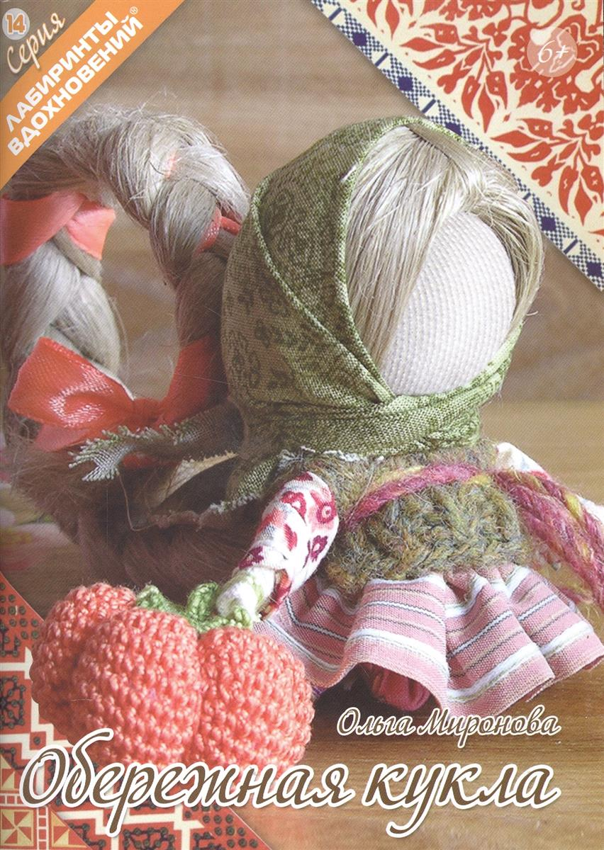 Миронова О. Обережная кукла куплю салон красоты в херсоне