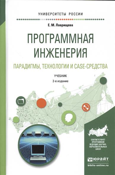 Лаврищева Е. Программная инженерия. Парадигмы, технологии и case-средства. Учебник для вузов food e commerce