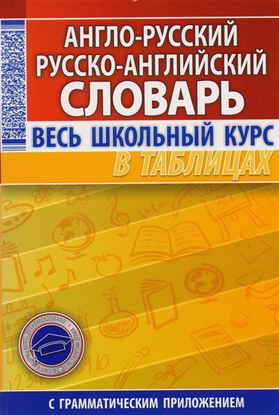 Англо-русский русско-английский словарь. Весь школьный курс в таблицах
