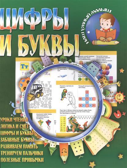 Цифры и буквы. Уроки чтения. Логика и счет. Цифры и буквы. Развиваем память. Тренируем пальчики. Полезные привычки
