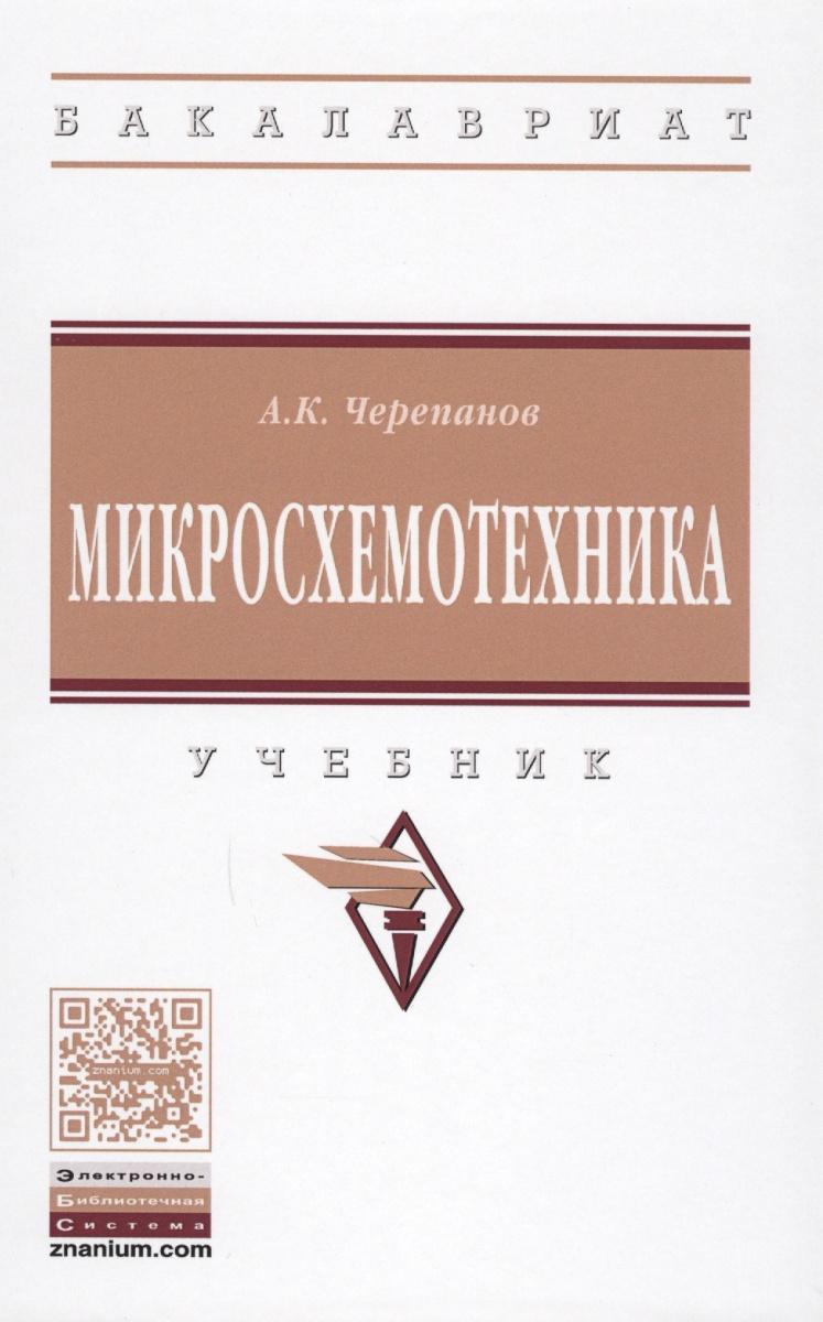 Черепанов А. Микросхемотехника. Учебник