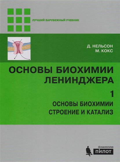 Нельсон Д., Кокс М. Основы биохимии Ленинджера. Том 1. Основы биохимии. Строение и катализ цены онлайн