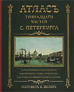 Цылов Н. Атлас тринадцати частей Санкт-Петербурга