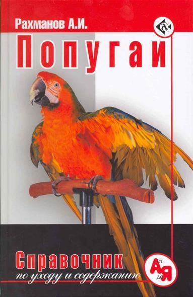 Попугаи Справочник по уходу и содержанию