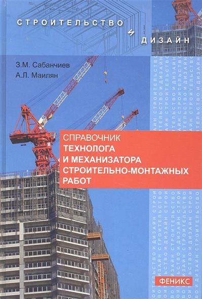 Справочник технолога и механизатора строительно-монтажных работ