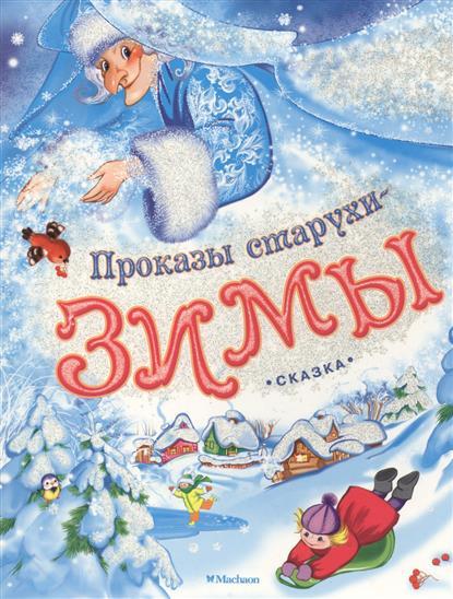 Ушинский К.: Проказы старухи-Зимы