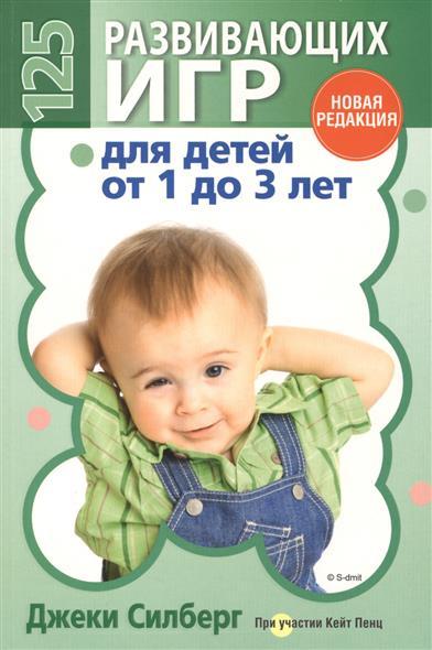 Силберг Дж. 125 развивающих игр для детей от 1 до 3 лет