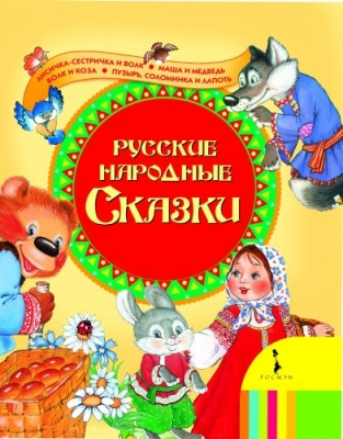 Русские народные сказки Лисичка-сестричка... цена