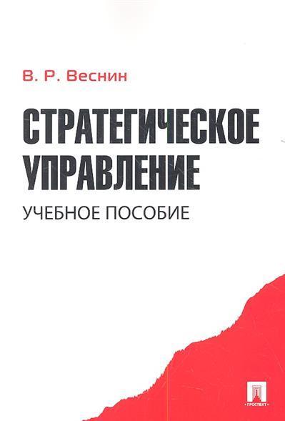 Веснин В. Стратегическое управление. Учебное пособие стратегическое управление учебное пособие