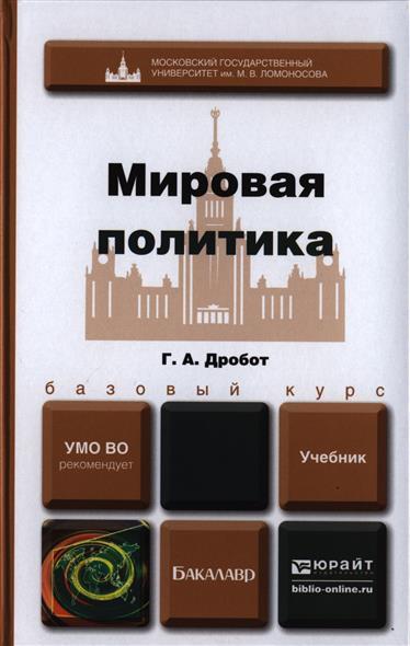 Дробот Г. Мировая политика. Учебник для бакалавров политика для начинающих