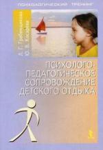 Психолого-педагогическое сопровождение дет. сада