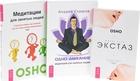 Одно дыхание. Медитация для современного человека + Жизнь есть экстаз. Практика активных медитаций Ошо + Медитации для занятых людей. Стратегии победы над стрессом для тех, кому некогда медитировать (комплект из 3-х книг в упаковке)