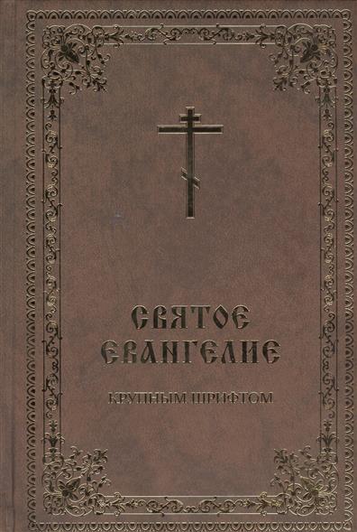 Сергеев Е. (ред.) Святое Евангелие крупным шрифтом отсутствует евангелие на церковно славянском языке