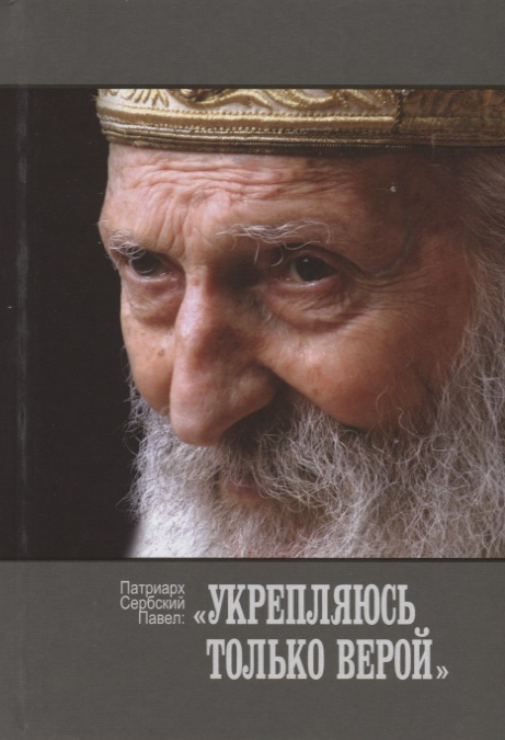 Патриарх Паел Укрепляюсь только ерой