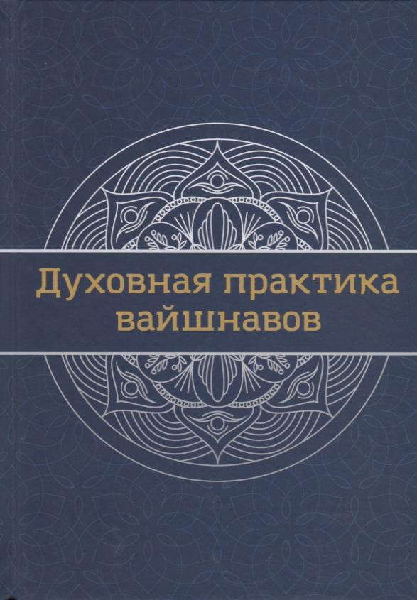 Яшоматинананда Духовная практика вайшнавов. Учебник