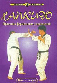 Хван Д. Хапкидо Практика формальных упражнений Кн.2