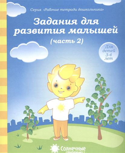 Задания для развития малышей. Часть 2. Тетрадь для рисования. Для детей 3-4 лет