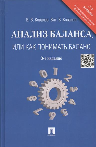 Ковалев В., Ковалев В. Анализ баланса. Издание третье, переработанное и дополненное