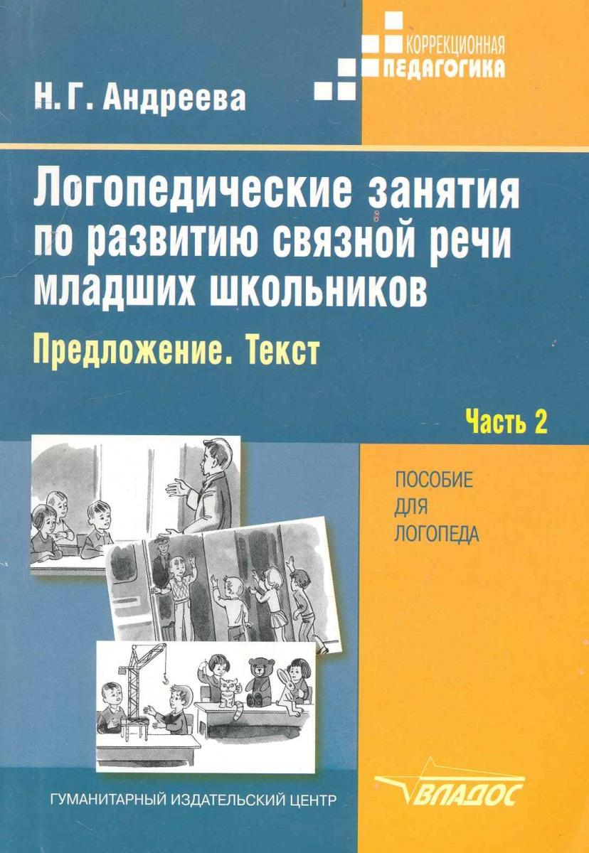 Логопедические занятия... т.2/3тт Предложение Текст