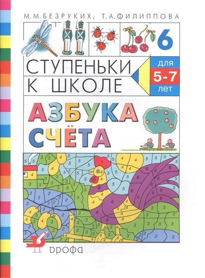 Книга Азбука счета. Ступеньки к школе 6. Для детей 5-7 лет. Безруких М., Филиппова Т.