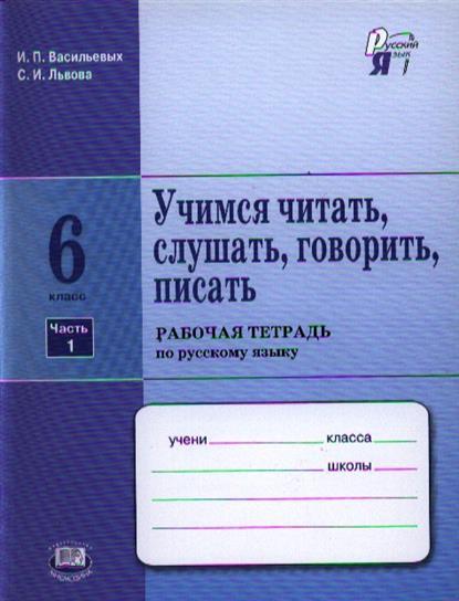 Учимся читать, слушать, говорить, писать. 6 класс. Рабочая тетрадь по русскому языку в двух частях. Часть 1