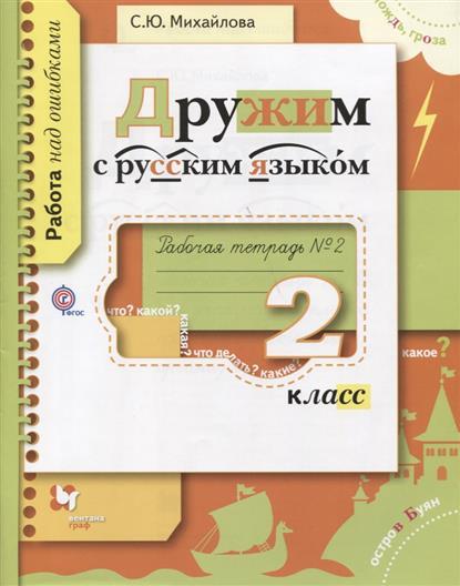 Михайлова С.: Дружим с русским языком. Рабочая тетрадь № 2 для учащихся 2 класса общеобразовательных организаций