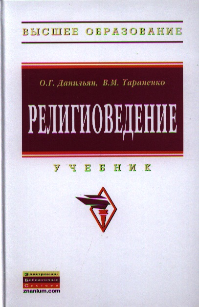 Религиоведение. Учебник. Второе издание, переработанное и дополненное