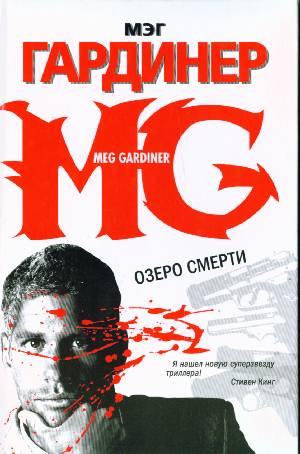 Гардинер М. Озеро смерти