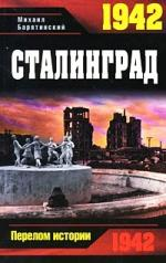 Барятинский М. 1942 Сталинград