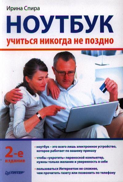 Спира И. Ноутбук: учиться никогда не поздно. 2-е издание ирина спира персональный компьютер учиться никогда не поздно 3 е издание
