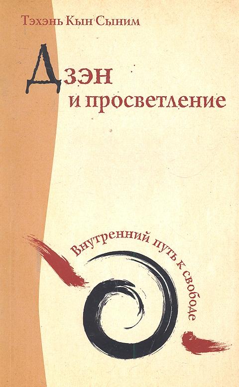 Сыним Т. Дзэн и просветление Внутренний путь к свободе национализация рубля путь к свободе россии мяг обл