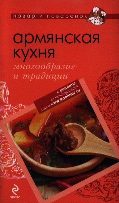 кухня Многообразие и традиции