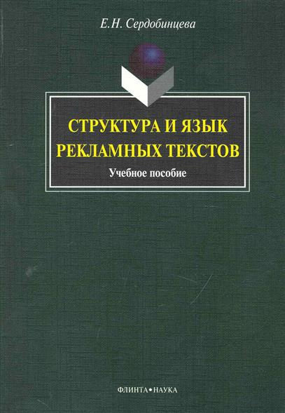 Структура и язык рекламных текстов Учеб. пос.